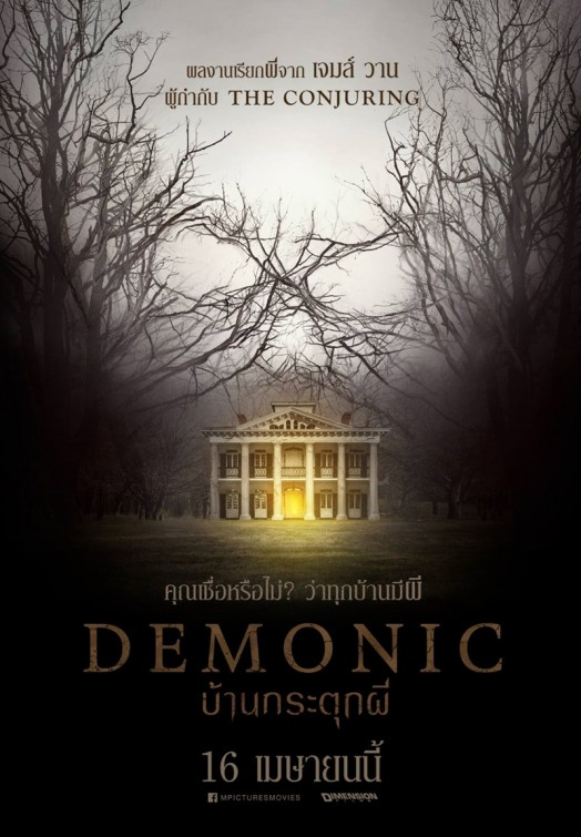 demonic_ver2